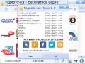 Радиоточка Плюс 6.0 + Portable (2013) | 22.5 MB